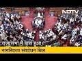 Rajya Sabha में भी पास हुआ Citizenship Amendment Bill