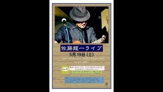 2018年5月19日に開催された、蔵前SlowLife 佐藤龍一さんのライブにO.A....