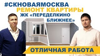 Відгук про ремонт квартири в ЖК Передєлкіно Ближнє