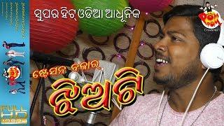 Station Bazara Jhiati IISuper Hit Odia Adhunika II Papu PoM PoM Creations