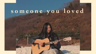 Download ❁ someone you loved - lewis capaldi (female cover)❁