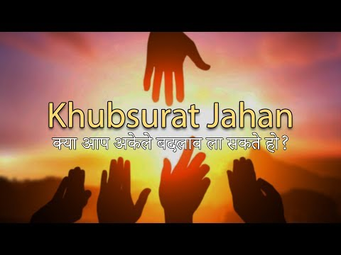 Inspirational Hindi Poem #1 – Yeh Jahan Khubsurat Bann Paayega! (Inspiring World)