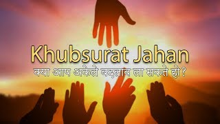 Inspirational Hindi Poem #1 - Yeh Jahan Khubsurat Bann Paayega! (Inspiring World)