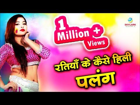 Ratiyan Ke Kaise Hili Palang \\ Bhojpuri Hot Holi Song \\ Vijay Lal Yadav