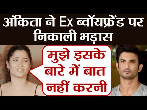 Ankita Lokhande REACTS on Ex Boyfriend Sushant Singh Rajput; Here's why । FilmiBeat