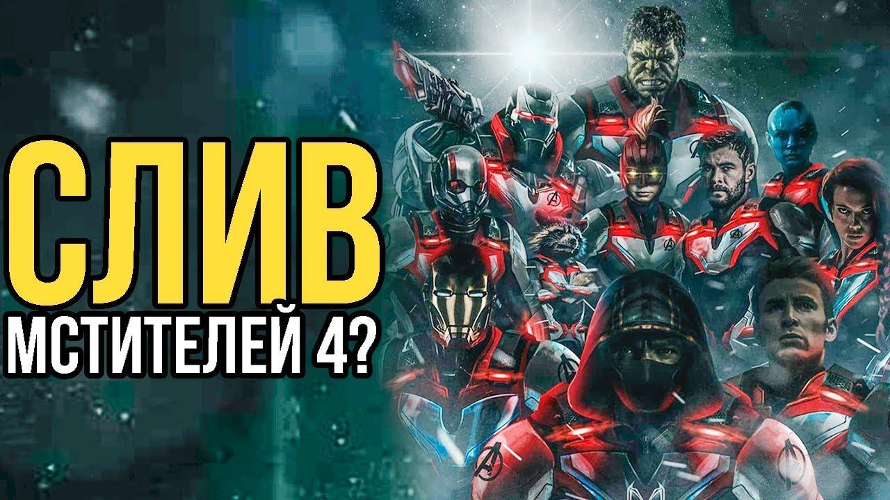Мстители 4 Picture: Слив Мстителей 4? Мстители 5 уже скоро?