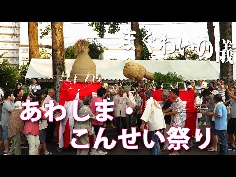 奇祭 第17回 あわしま・こんせい祭り まぐわいの儀 2017 / 岩手県盛岡市