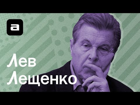 Узнать за 10 секунд.doc | Лев Лещенко против Моргенштерна, Хаски, Милохина и Егора Летова