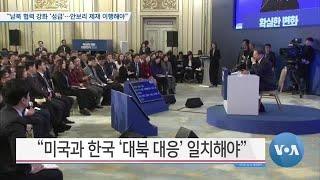 """[VOA 뉴스] """"남북 협력 강화 '성급'…안보리 제재 이행해야"""""""