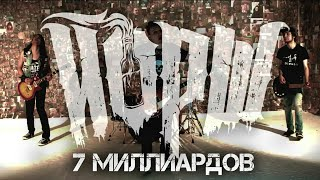 Йорш - 7 Миллиардов
