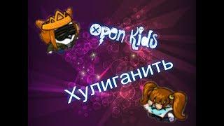 Шарарам-клип Open Kids