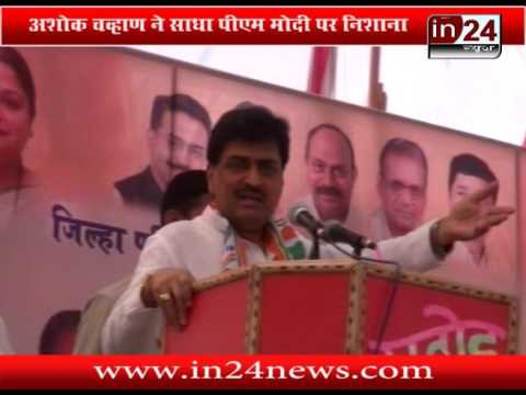 ashok chavan in naded