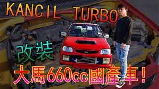 660cc渦輪增壓,120匹!大馬國產車 Perodua Kancil 改裝 | 青菜汽車評論第250集 QCCS