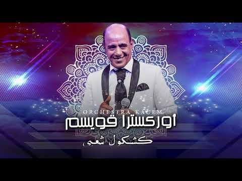 chaaban abderrahim mp3 gratuit