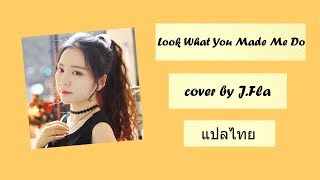 Taylor Swift - Look What You Made Me Do - cover by J.Fla [แปลไทย]