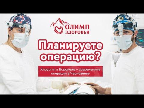 Хирургия в Воронеже. Покажем, как все работает!