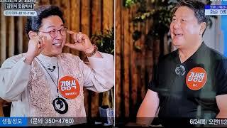 [김영식웃음박사TV] CMB TV 김성한의 맛집홈런 김…