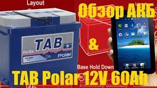 Обзор аккумулятора TAB Polar (60 Ah) Ca/Ca, кальций, как открутить пробки хинт или Galaxy Tab Review