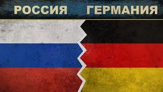 Россия vs Германия - Военная сила 2018