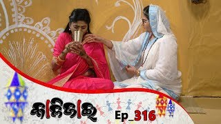 Kalijai | Full Ep 316 | 20th jan 2020 | Odia Serial – TarangTV