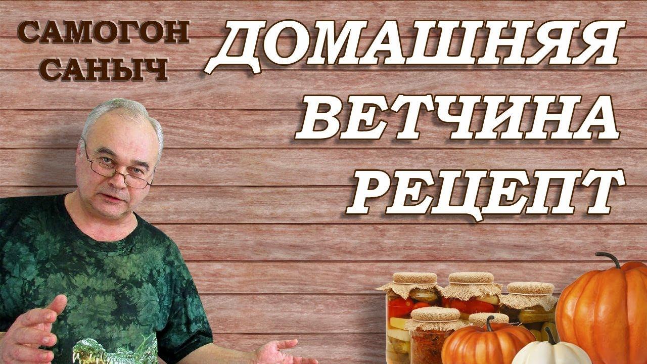 Домашняя ветчина . Как приготовить? 6 шагов и готово! / Рецепты домашней колбасы