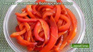 Закуска из печёного болгарского перца.
