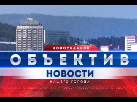 """""""Объектив. Итоги"""" от 15 июля 2019 г."""