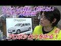 #1 トヨタ プロボックスを作る!アオシマ1/24 なべさんの難しく考えないプラモデル制…