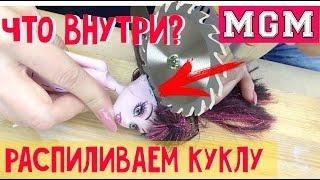 Распиливаем куклу! Как починить куклу? Что внутри игрушки?  MGM