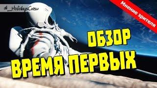 Обзор фильма ВРЕМЯ ПЕРВЫХ / Мнение зрителя