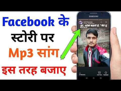 Facebook Ki Story Pe Song Kaise Lagaye   Facebook Story Par Song Kaise Lagaye   How To Add Song Fb