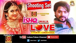 ISHQ WALA LOVE || Odia Film || Marriage in Shooting Set || A Film by Lubun Tubun | LT Production