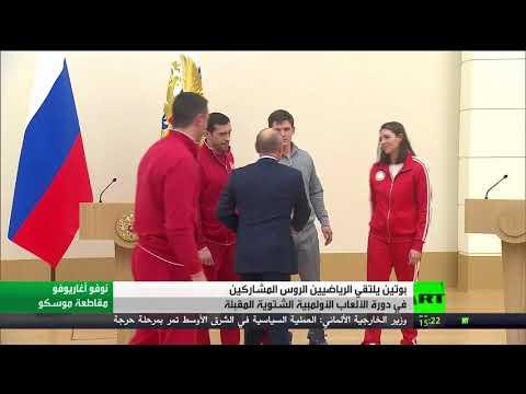 بوتين خلال لقاء الرياضيين الروس المشاركين في أولمبياد: خلط الرياضة بالسياسة أمر مؤسف