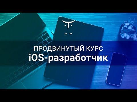День Открытых Дверей курса «iOS разработчик»