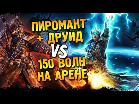 Grim dawn: Ashes of Malmouth Горнило ★ Пиромант + Друид VS 150 волн на арене ★