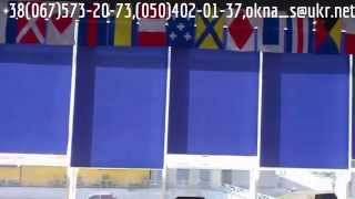 Штора рулонная-тканевая ролета для фасадн и панорамн окон от солнца,просмотра,для затемнения,Харьков(Продажа(купить),изготовление и монтаж и монтаж рулонных жалюзи-шторы в Харькове и в Украине. +38(057)752-77-37,(067)573-2..., 2015-07-27T20:27:22.000Z)