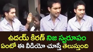 Uday Kiran Behavior With His Fans | Uday Kiran Unseen Video|Uday Kiran s Real Behavior|Friday Poster