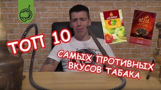 ТОП 10 Самых отвратительных вкусов ТАБАКА ДЛЯ КАЛЬЯНА