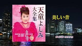 説明 曲名:美しい昔 2003年9月15日発売 天童よしみさん歌唱「美しい昔...