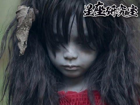 酷瞧【星座研究室EP37】遇見紅衣小女孩 12星座會?