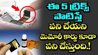 5 Amazing Tricks to Recover your Corrupted MEMORY CARD | Memory Cards Hacks | VTube Telugu