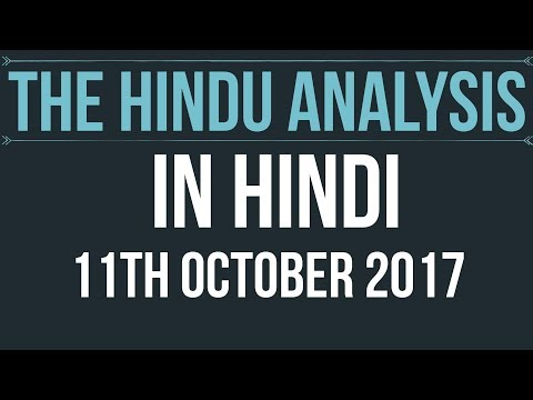 11 October 2017-The Hindu Editorial News Paper Analysis- [UPSC/SSC/IBPS/UPPSC] Current affairs 2017