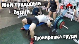 Мои трудовые будни! Тренировка груди!