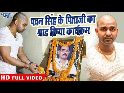 Pawan Singh के पिता जी का श्राद्ध क्रिया कार्यक्रम - Full विडियो देखे - लाखो लोग शामिल हुए
