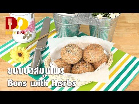 Buns with Herbs | Bakery | ขนมปังสมุนไพร - วันที่ 13 Apr 2018
