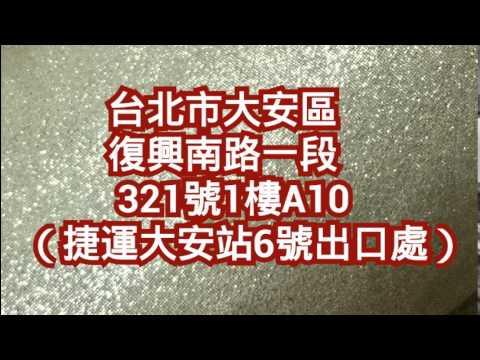 臺北中南鎖印大安區復興南路一段321號1樓A10專線: 02 27024831信義區大安區開鎖復興南路開鎖 - YouTube
