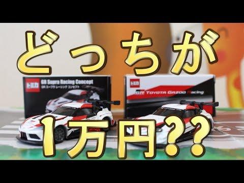 スペシャルモデル GR スープラ レーシング コンセプト トミカ博
