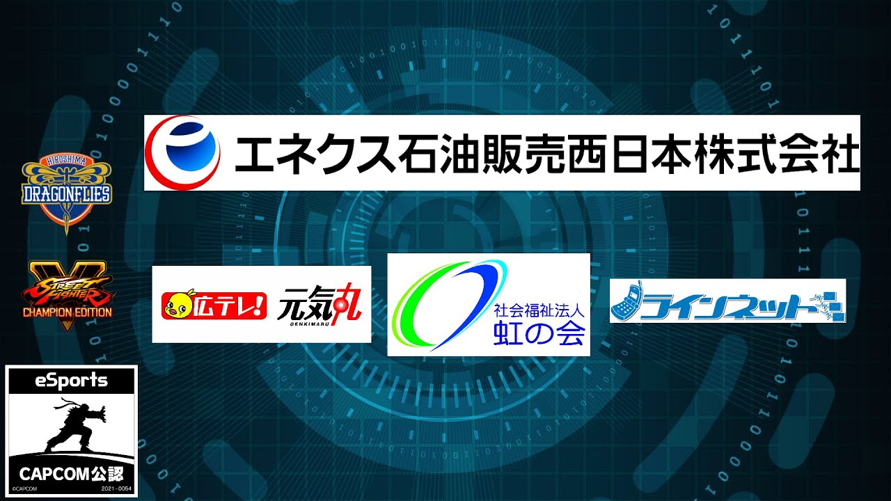 【エネクス石油販売西日本presentsドラゴンフライズカップ e-sports ストリートファイターV Ver.】