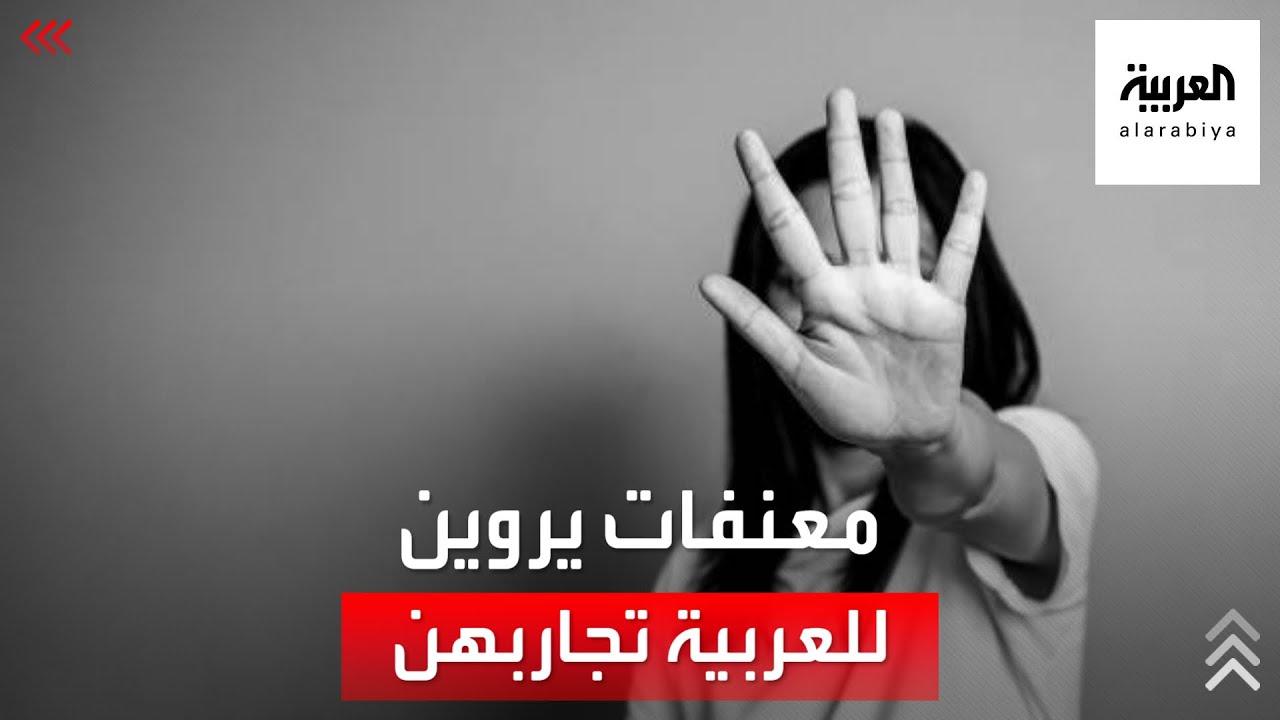 نساء معنفات في بريطانيا يروين للعربية تجاربهن المؤلمة  - نشر قبل 54 دقيقة