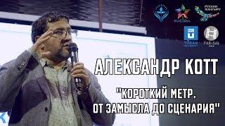 """Александр Котт - """"Короткий метр - от замысла до сценария"""""""